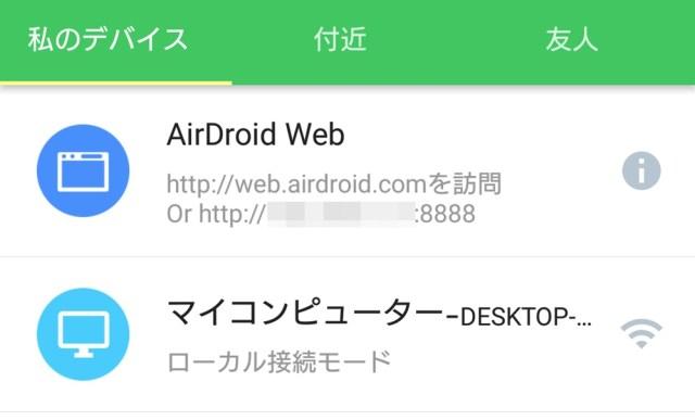 AirDroidでWi-Fi接続された状態