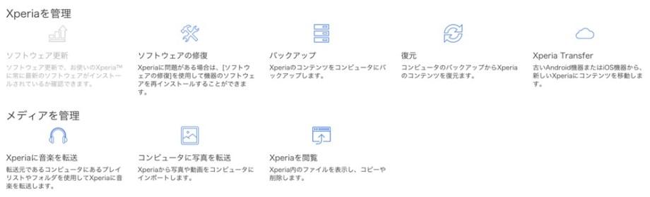 Xperia Companionのメニュー