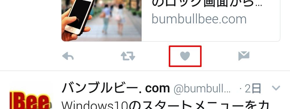 Twitterのいいねボタン