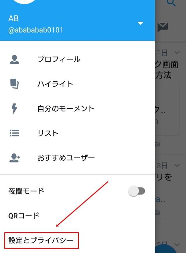 Twitterで電話番号やメールアドレスでの検索を拒否する方法1