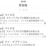 myMailの受信箱
