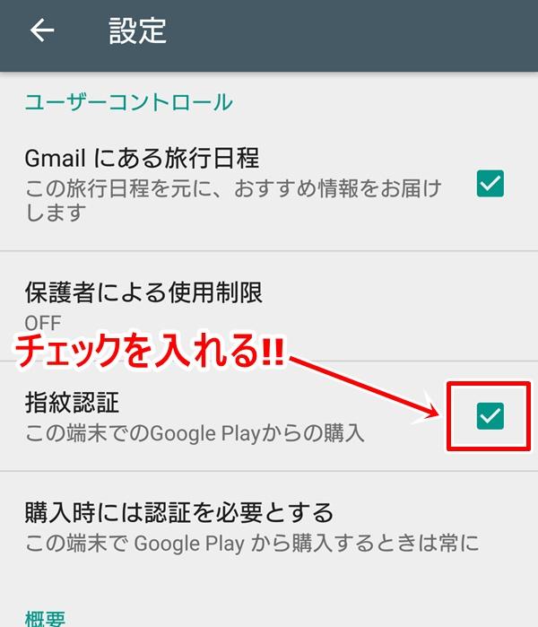 Xperia XZの指紋認証で有料アプリを購入する設定方法3