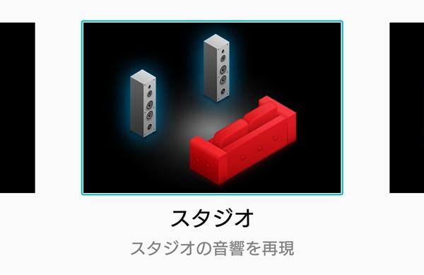 Xperia XZのヘッドホン(サラウンド)設定