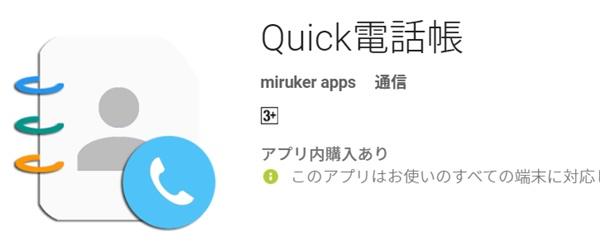Quick電話帳アプリ