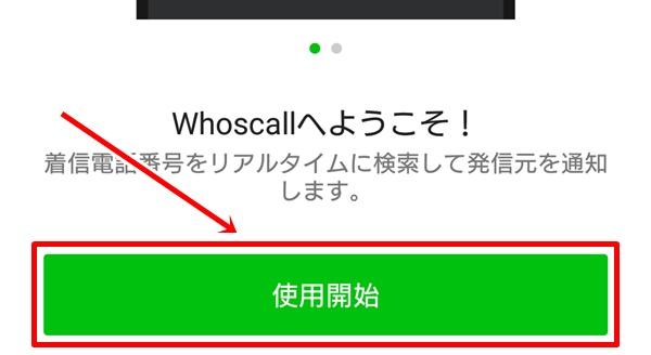 Whoscallの使い方1