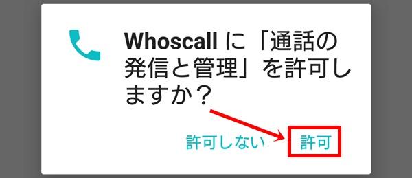 Whoscallの使い方3