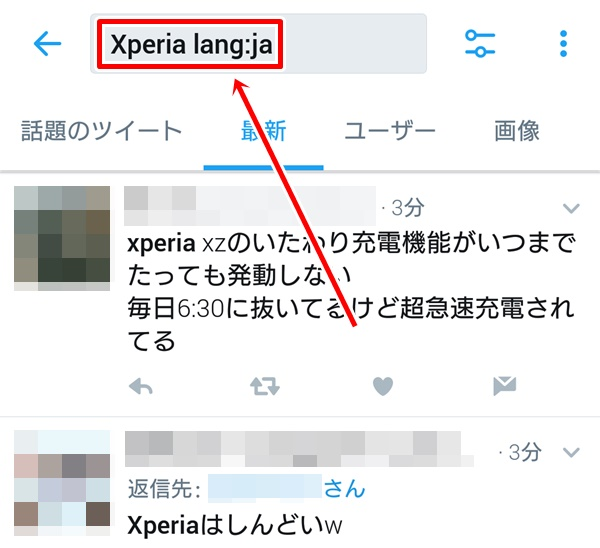 Twitter検索「Xperia lang:ja」