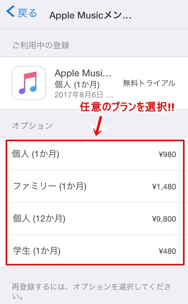 Apple Musicの自動更新をオフにしても無料期間中は使える?2