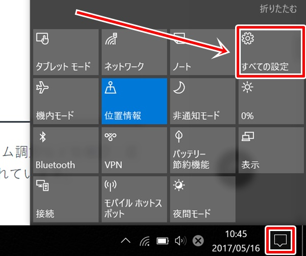 Windows 10に「Creators Update」が適用済みなのか確認する方法1
