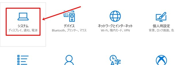 Windows 10に「Creators Update」が適用済みなのか確認する方法2