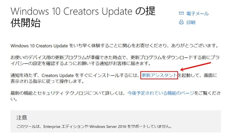 Windows 10に手動で「Creators Update」を行う方法3