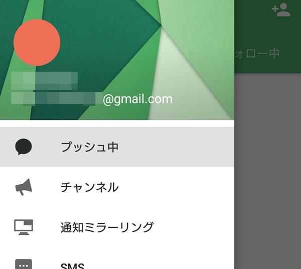 Androidスマホに「Pushbullet」をインストールする4
