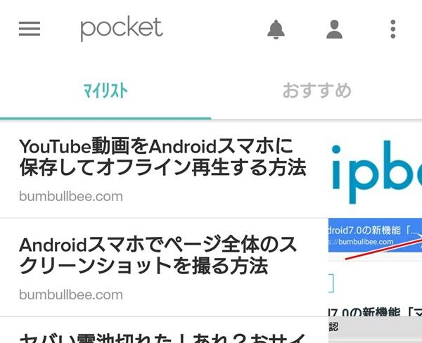 Pocketの使い方8