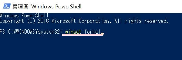 「PowerShell」でコマンドを実行する2