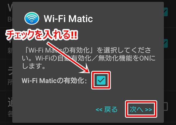 「Wi-Fi Matic」の使い方(初期設定)2