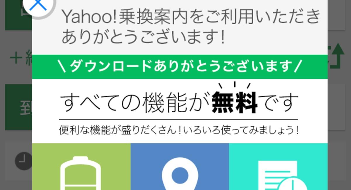 完全無料のAndroidアプリ「Yahoo!乗換案内」がおすすめな2つの理由