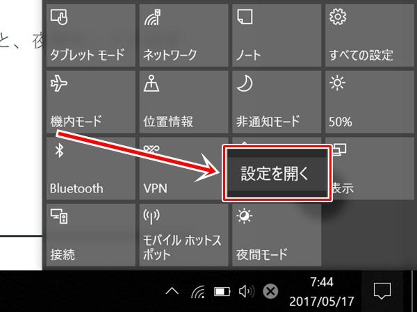 Windows 10「夜間モード」の設定方法1