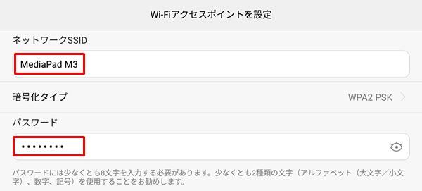 MediaPad M3でテザリング設定をする2