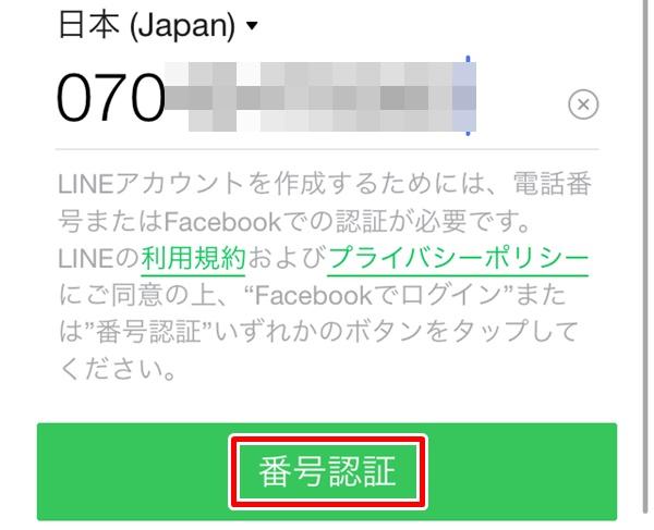 LINEモバイルのデータ通信専用SIMでLINEアカウントを新規作成する方法2