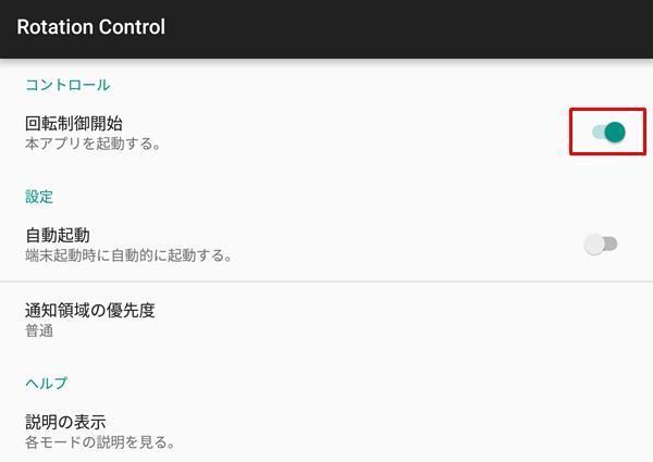 Rotation Controlで画面表示を「横向きで固定」する方法1