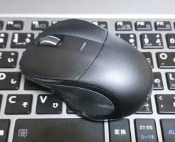 ノートパソコンにおすすめ!愛用の「小さいマウス」教えます!!