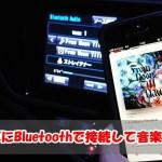 iPhoneを車にBluetoothで接続して音楽を流す方法