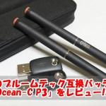 プルームテックの互換バッテリーは「Ocean-C P3」がおすすめ!!