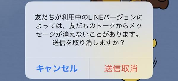 相手のLINEアプリのバージョンが古いと取り消しできない