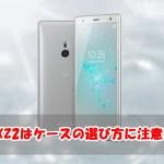 【指紋認証に注意!!】Xperia XZ2用のケース・おすすめ3選