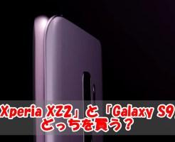 【どっちを買う?】Xperia XZ2とGalaxy S9を徹底比較!!