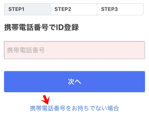 Yahoo!JAPAN IDを新規作成する方法1
