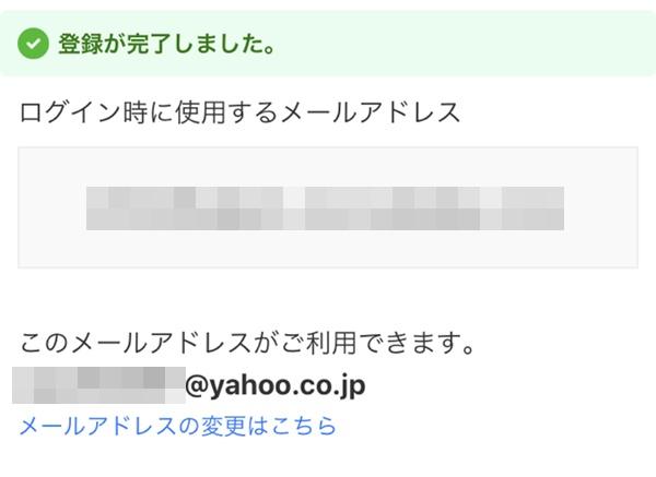 Yahoo!JAPAN IDを新規作成する方法4