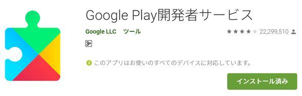 play サポート ライブラリ 勝手 に