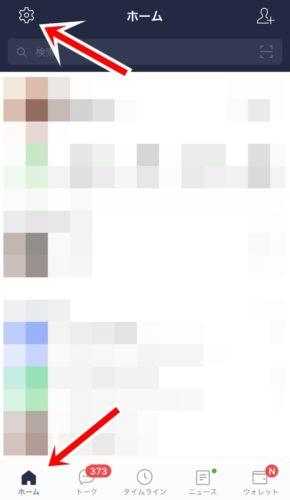 「通話の着信許可」と「iPhoneの基本通話と統合」をオフ→オンする1