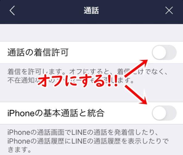 「通話の着信許可」と「iPhoneの基本通話と統合」をオフ→オンする3