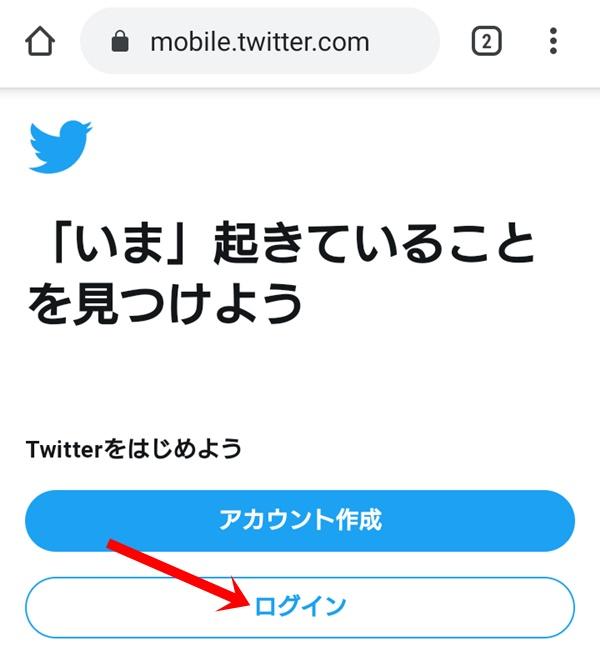 ブラウザ版Twitterのログイン画面