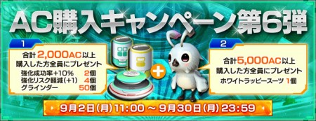 AC Buy Campaign