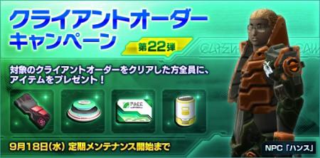 Co Campaign 22