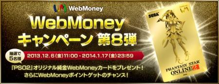 Webmoney Campaign 8
