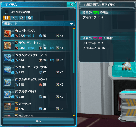 """desynthesis recipe Pso2 crafting system lets you customize weapons  weapon extend level 1"""" recipe,  crafting system lets you customize weapons, units, and technics ."""