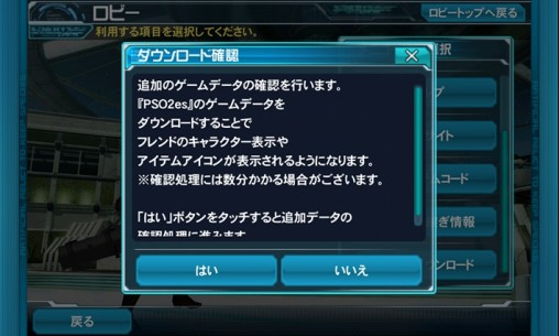 PSO2 Download