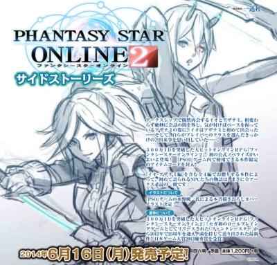 PSO2 Novel