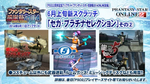 Sega Platinum Selection 2