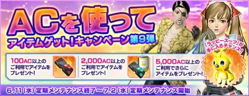 Spend Ac Campaign 9
