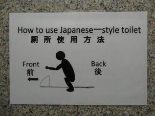 Japanische Toilette - recht spartanisch