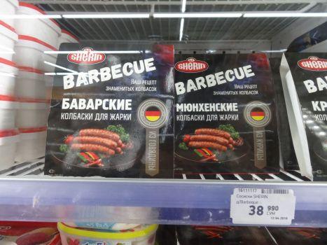 Im Supermarkt: gute bayrische und münschnerische Wurst
