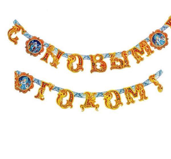 """Гирлянда на люверсах """"С Новым годом!"""""""