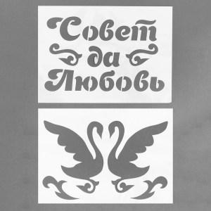 Трафарет «Совет да Любовь»
