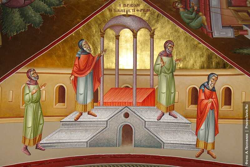 Vamesul si Fariseul - Duminica a XXXIII a