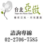台北 亞緻 整形外科 醫學美容